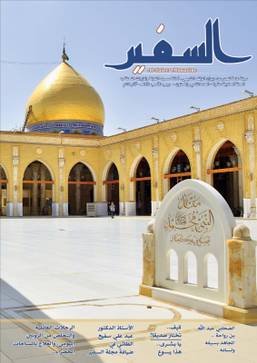 مجلة السفير العدد الثاسع والستون (69)