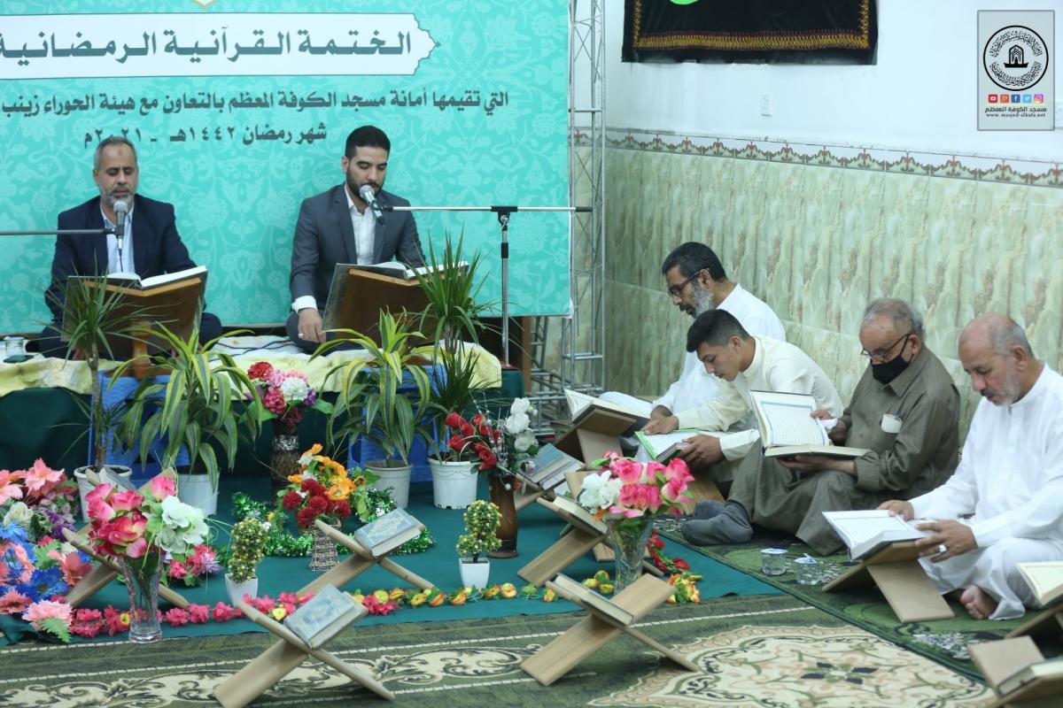 بالتعاون مع امانة مسجد الكوفة المعظم تقيم حسينية الإمام المهدي (عجل) الختمة القرآنية الرمضانية