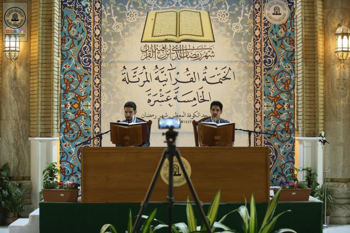 شهر رمضان الذي أنزل فيه القرآن.. الختمة القرآنية المرتلة الخامسة عشرة في مسجد الكوفة المعظم