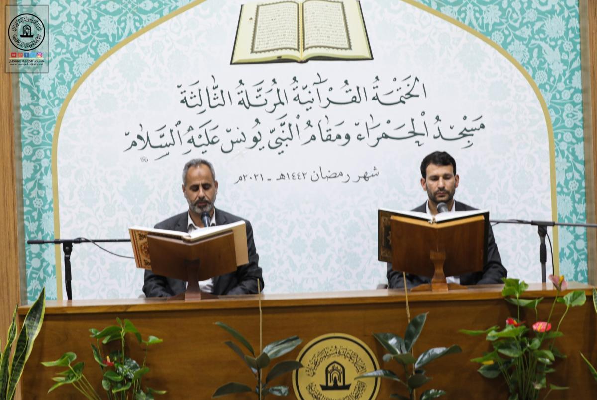 الختمة القرآنية المرتلة الثالثة في شهر رمضان المبارك في مسجد الحمراء مقام النبي يونس (عليه السلام)