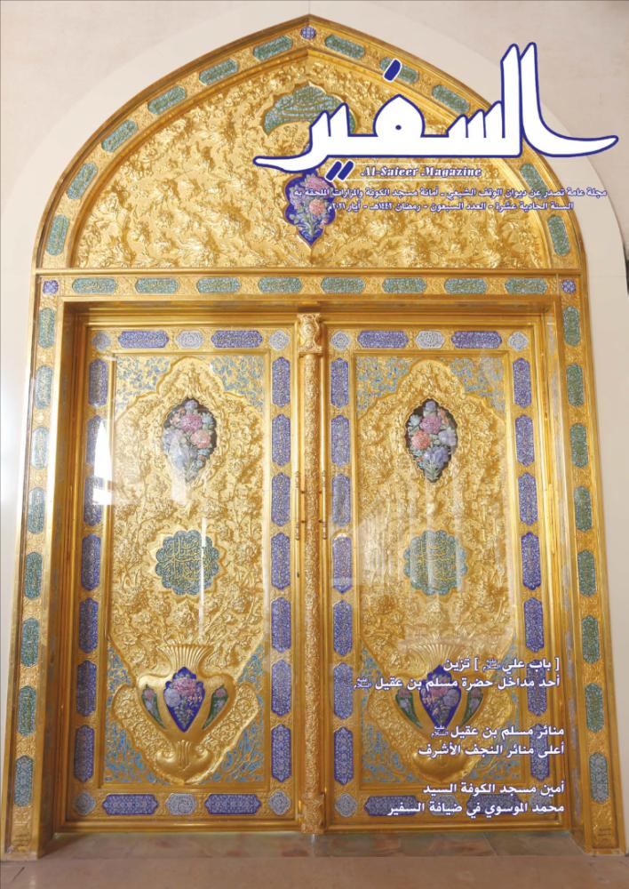 مجلة السفير العدد السبعون (70)