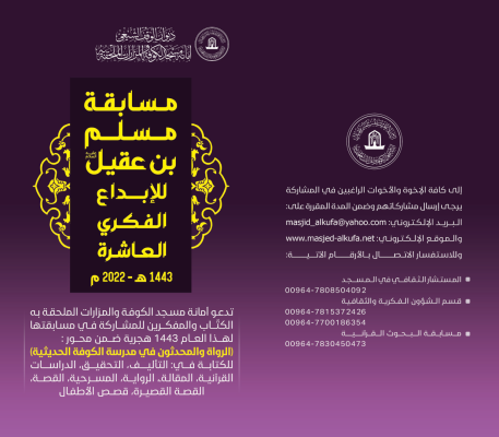 انطلاق مسابقة مسلم بن عقيل (ع) للإبداع الفكري العاشرة لعام 1443 هـ