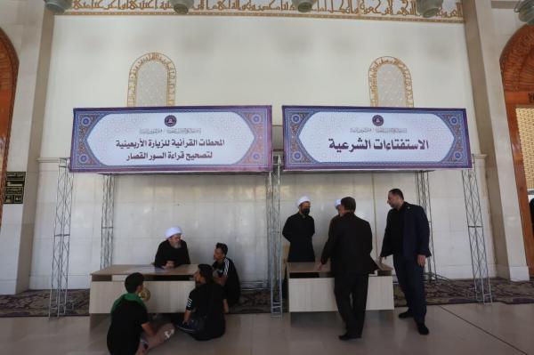 افتتاح المحطات القرآنية ومراكز الاستفتاءات الشرعية في مسجد الكوفة خدمة لزوار الاربعين