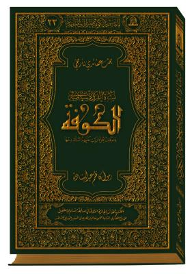 نشأة الفرق الإسلامية في الكوفة وموقف  أهل البيت عليهم السلام منها.