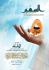 مجلة السفير العدد التاسع والعشرون (29)