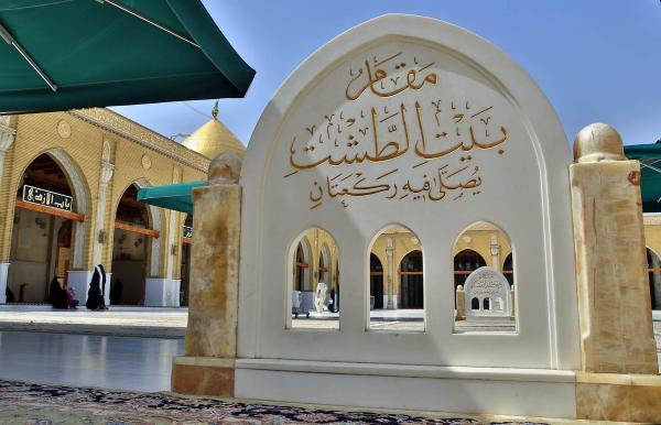 مقام بيت الطشت