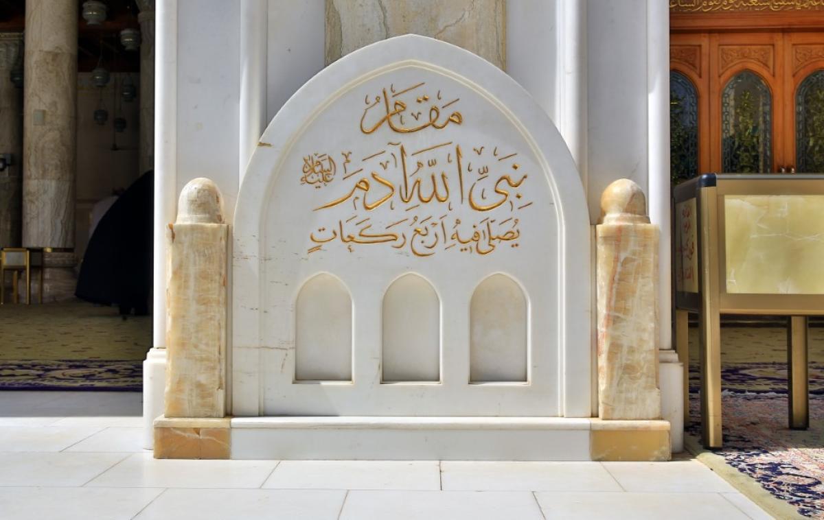 مقام النبي آدم (عليه السلام)