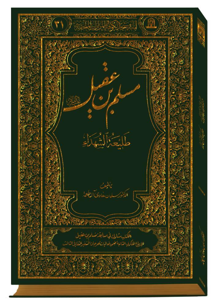 مسلم بن عقيل(عليه السلام) طليعة الشهداء