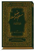 مسلم بن عقيل (عليه السلام) طليعة الشهداء
