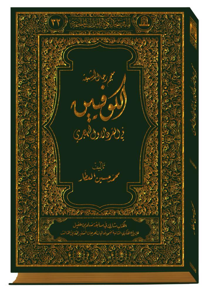 معجم رجال الشيعة الكوفيين في القرن الاول الهجري