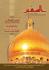 مجلة السفير العدد الخامس والثلاثون (35)