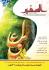 مجلة السفير العدد السابع والثلاثون (37)