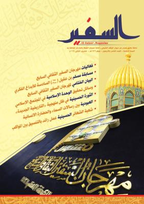 مجلة السفير العدد الثامن والاربعون (48)