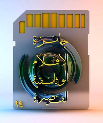 أمانة مسجد الكوفة تطلق مسابقة الأفلام الوثائقية حول شخصية أمير المؤمنين (عليه السلام)