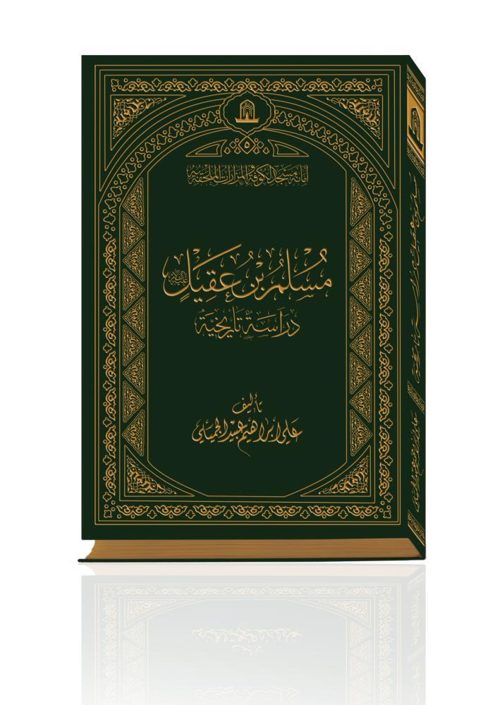 مسلم بن عقيل (عليه السلام) دراسة تأريخية