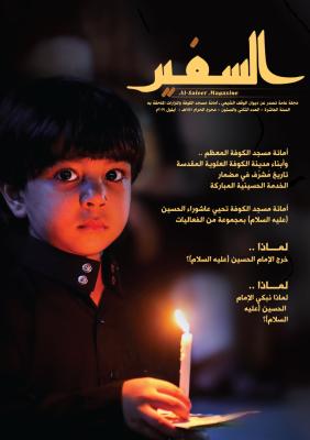 مجلة السفير العدد الثاني والستون (62)