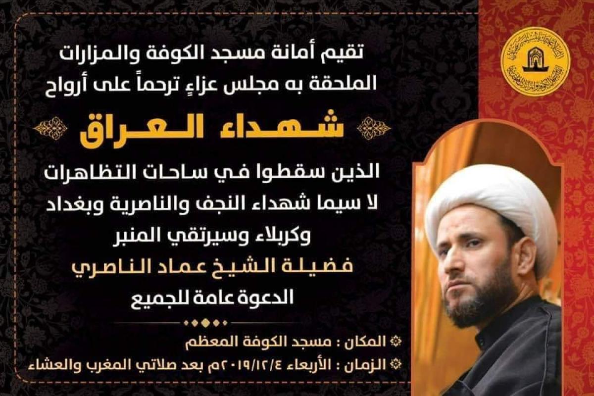 أمانة مسجد الكوفة المعظم تدعو المؤمنين لحضور مجلس العزاء على أرواح الشهداء المتظاهرين