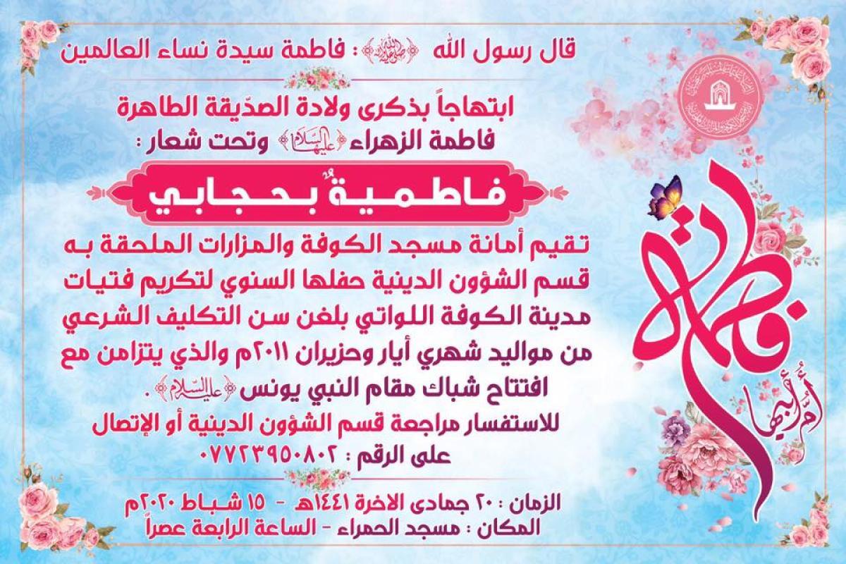 أمانة مسجد الكوفة تدعو المؤمنين حضور الحفل السنوي لتكريم فتيات سن التكليف في مسجد الحمراء