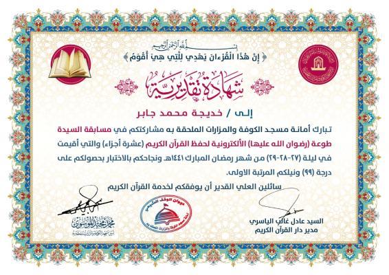 دار القرأن الكريم في مسجد الكوفة يواصل اقامة نشاطاته إلكترونيا