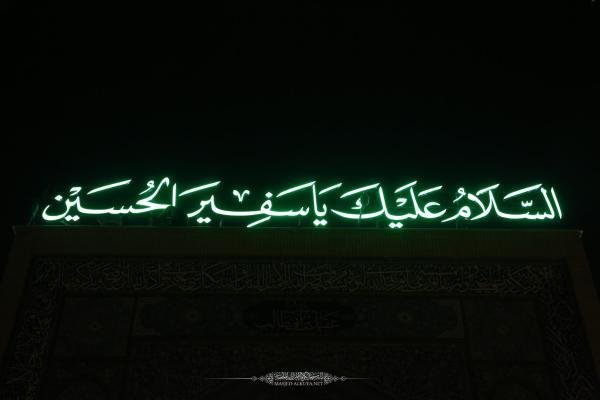 بالصور . . الكوادر الفنية تنهي تنصيب عبارة السلام عليك يا سفير الحسين (عليه السلام) فوق باب عقيل بن ابي طالب (عليه السلام)