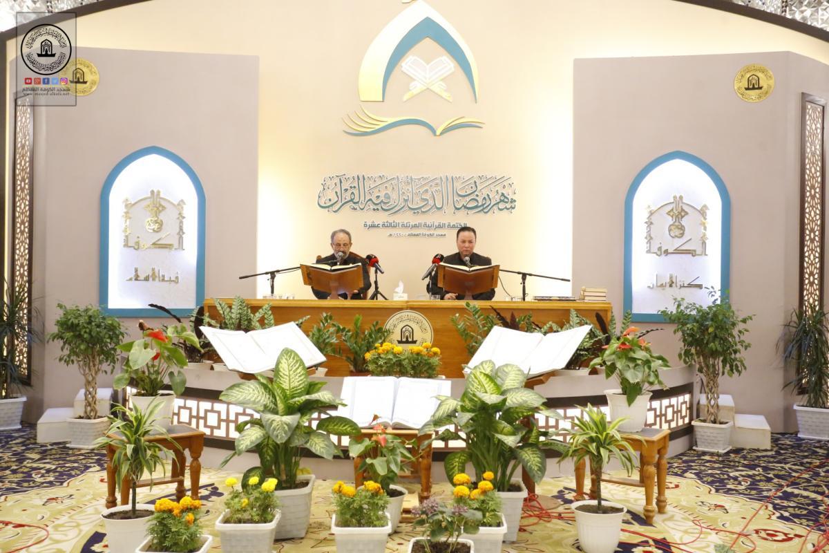 الجلسة القرآنية الرمضانية في مصلى مسلم بن عقيل (عليه السلام) في اليوم التاسع عشر من شهر رمضان المبارك