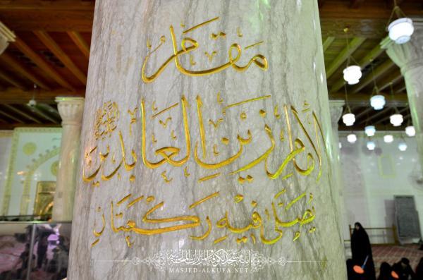 مقام الإمام زين العابدين (عليه السلام)