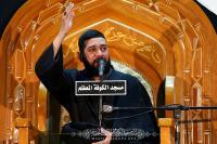 ذكرى استشهاد مسلم بن عقيل (ع) - الليلة الثالثة - السيد محمد الصافي (1438هـ / 2017م)