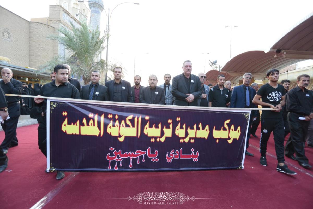 الأسرة التربوية في مدينة الكوفة العلوية تشارك أمانة مسجد الكوفة المعظم في إحياء ذكرى عاشوراء الحسين (عليه السلام)