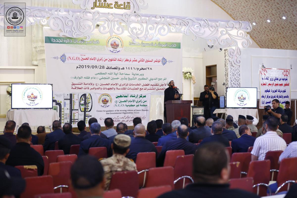 وفد امانة مسجد الكوفة يشارك في المؤتمر السنوي الثاني عشر لمركز إرشاد التائهين من زائري الإمام الحسين (ع)