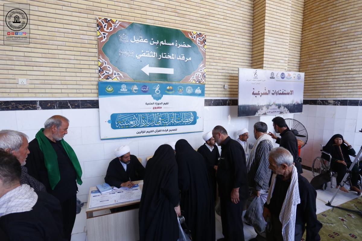 افتتاح المحطات القرآنية ومراكز الاستفتاءات الشرعية في مسجد الكوفة وطرق زائري الأربعين