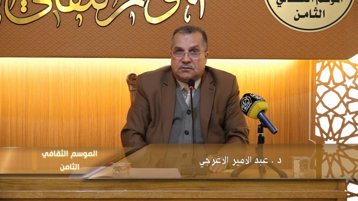 الموسم الثقافي الثامن ( 2019 م - 1439 هـ ) الدكتورعبد الأمير الأعرجي