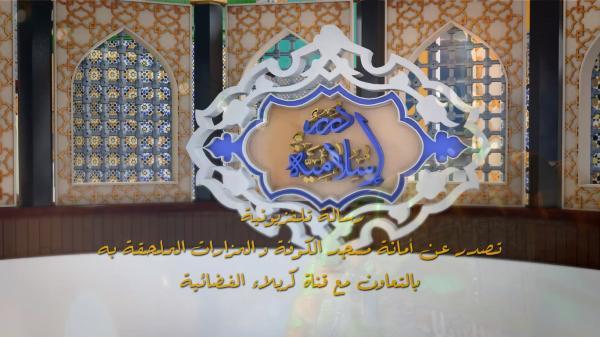 برنامج درر إسلامية الحلقة المئة - مسجد الكوفة المعظم