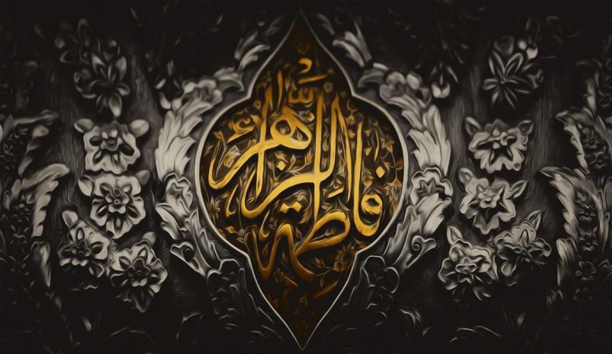 فاطمة الزهراء نموذجا للمرأة المسلمة