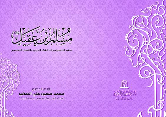 مسلم بن عقيل(عليه السلام)