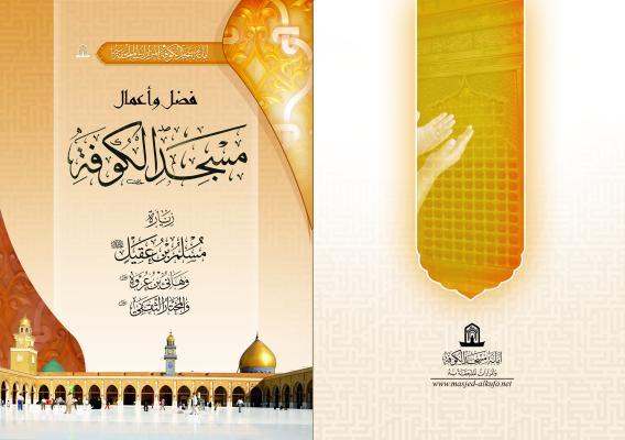 فضل وأعمال مسجد الكوفة