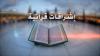 برنامج إشراقات قرآنية الحلقة الأولى