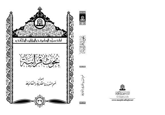 بحوث قرآنية