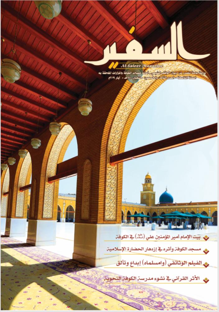 مجلة السفير العدد الثامن والخمسون (58)