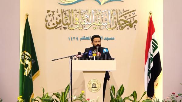 مهرجان السفير الثقافي الثامن ( 2018 م - 1439 هـ ) جلسة الشعر الفصيح  - الشاعر اسماعيل الحسيني