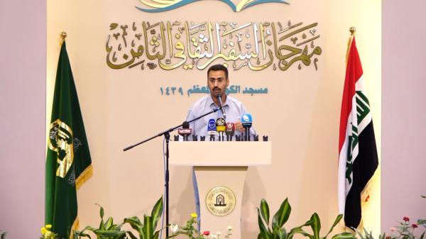 مهرجان السفير الثقافي الثامن  ( 2018 م - 1439 هـ )  جلسة الشعر الفصيح  - الشاعر فراس كاظم