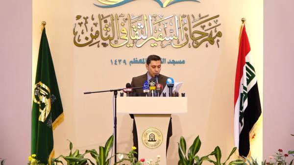 مهرجان السفير الثقافي الثامن  ( 2018 م - 1439 هـ )  جلسة الشعر الفصيح  - الشاعر الدكتور لؤي الشرع