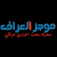 انطلاق فعاليات مهرجان السفير الثقافي الثامن على اروقة صحن سفير الحسين مسلم بن عقيل(عليهما السلام)