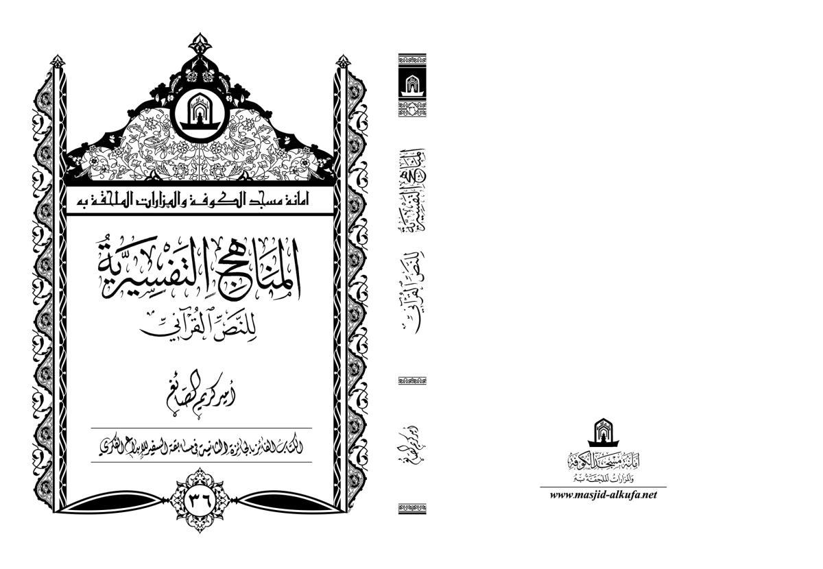 المناهج التفسيرية للنص القرآني