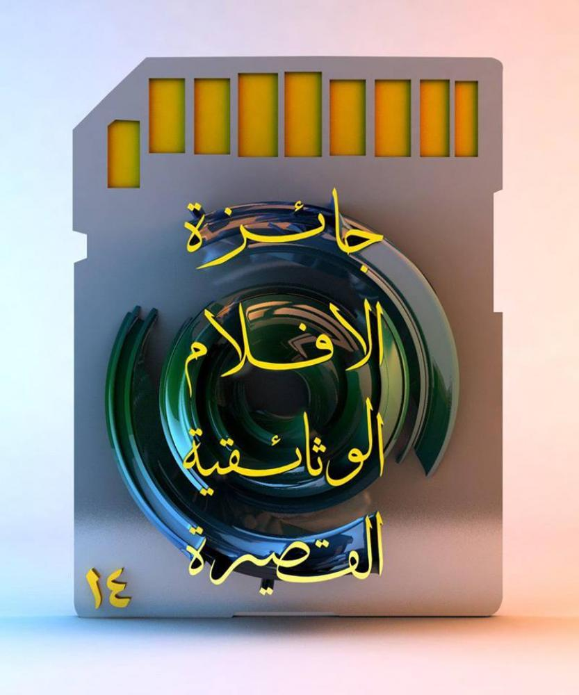 امانة مسجد الكوفة تحدد آخر موعد لاستلام مشاركات مسابقة الأفلام الوثائقية في الاول من رجب الأصب