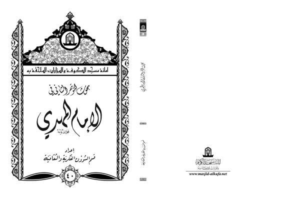 بحوث المؤتمر الثاني في الإمام المهدي