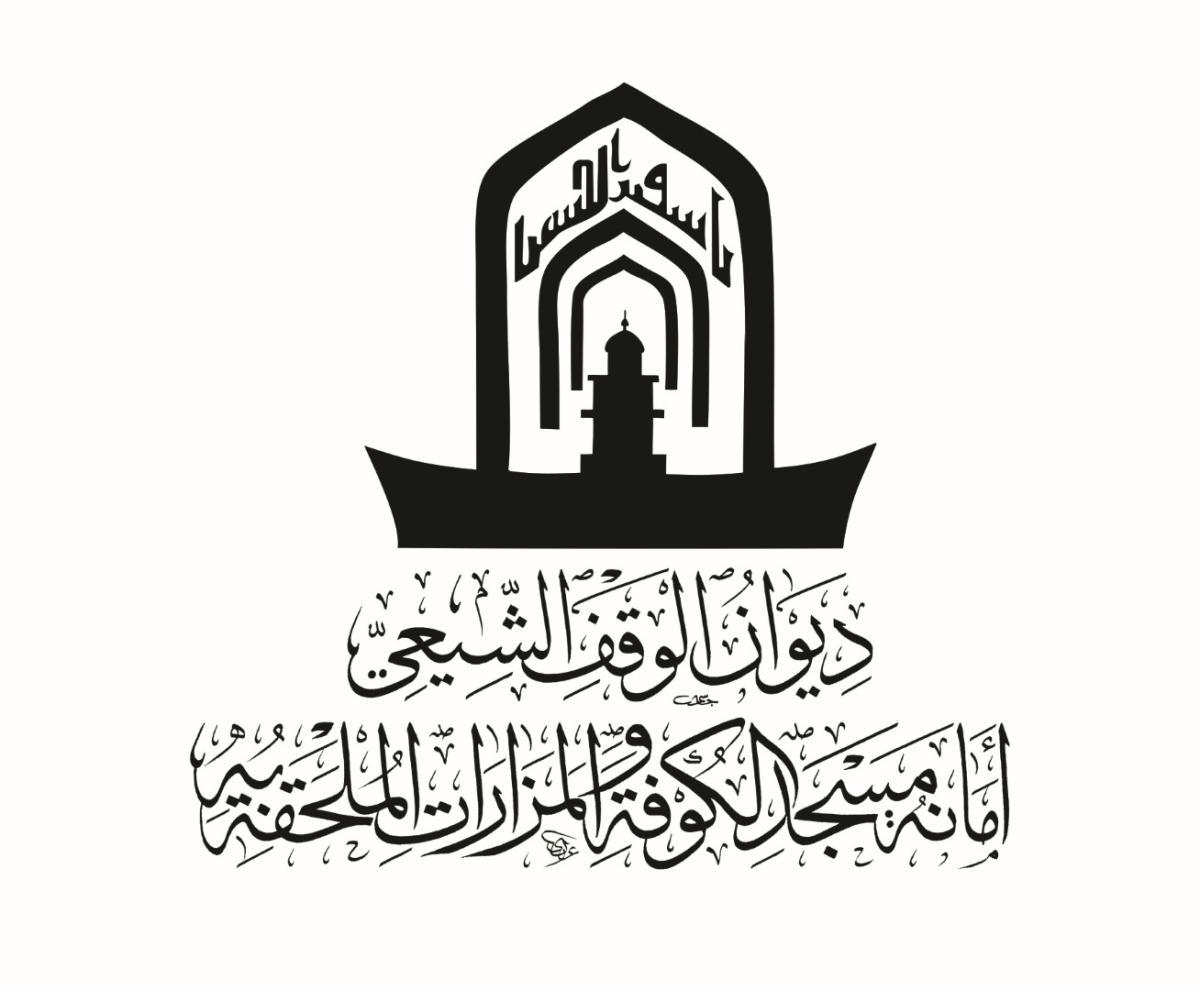 أمانة مسجد الكوفة المعظًّم والمزارات الملحقة به تعزِّي باستشهاد ثلَّة من المؤمنين خلال احياءهم ذكرى شهادة الإمام الحسين (عليه السلام)