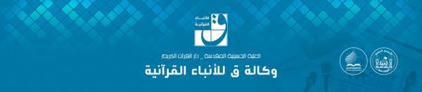جلسات قرآنية ضمن فعاليات مهرجان السفير الثقافي الثامن في الكوفة