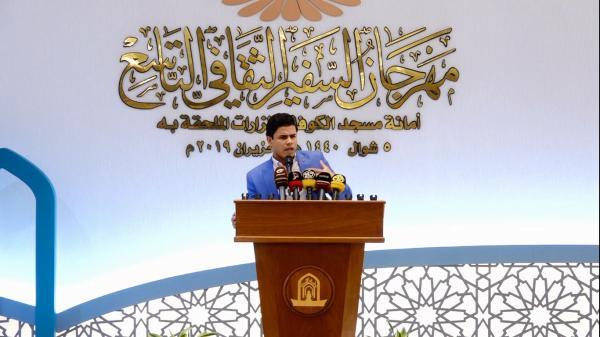 مهرجان السفير الثقافي التاسع ( 2019 م - 1440 هـ ) جلسة الشعر الشعبي - حسن العنزي