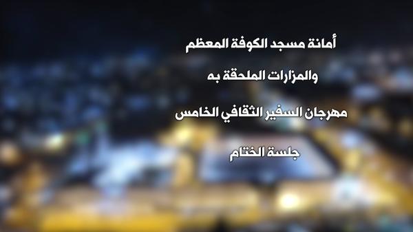 مهرجان السفير الثقافي الخامس ( 2015 م - 1436هـ ) جلسة الختام