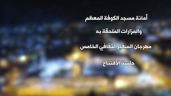 مهرجان السفير الثقافي الخامس ( 2015 م - 1436هـ ) جلسة الأفتتاح